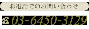 錦糸町レーザークリニック-皮膚科・形成外科03-6450-3129