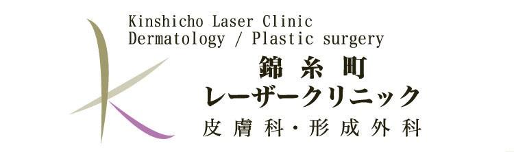 錦糸町レーザークリニックのロゴ